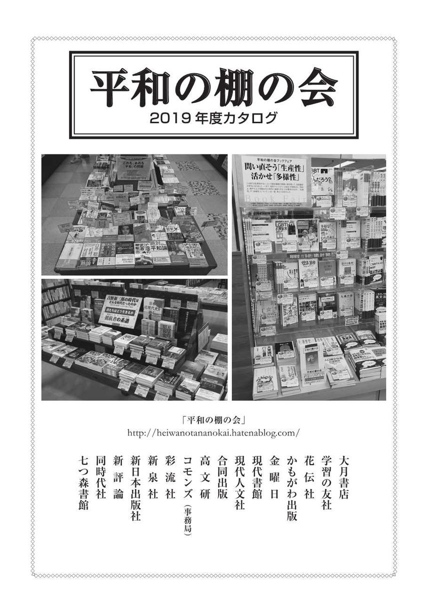 2019年カタログ表紙