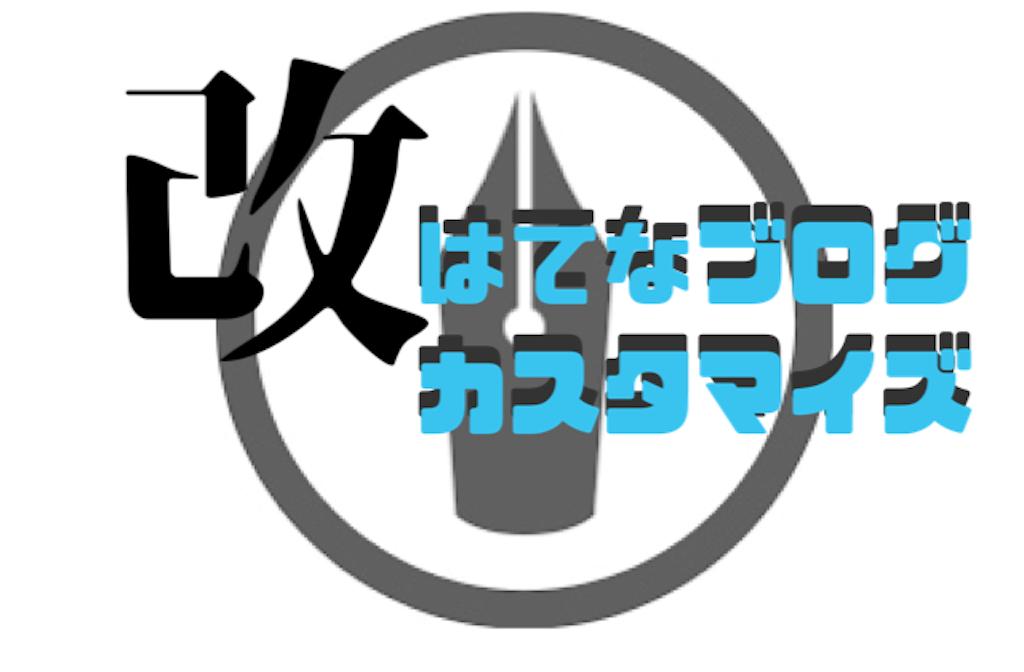 f:id:heiwazimalove:20200917104632p:image
