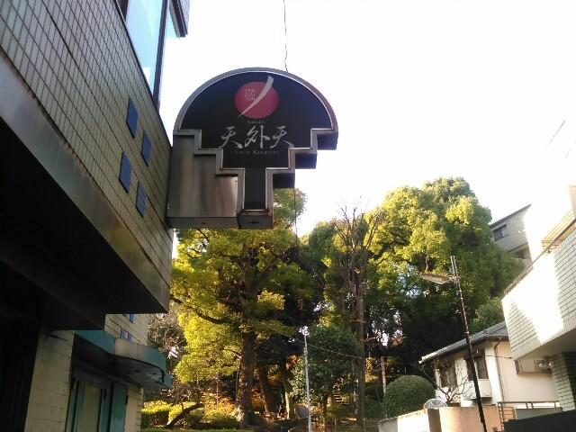 f:id:heizhimatangyuan:20161212173239j:image