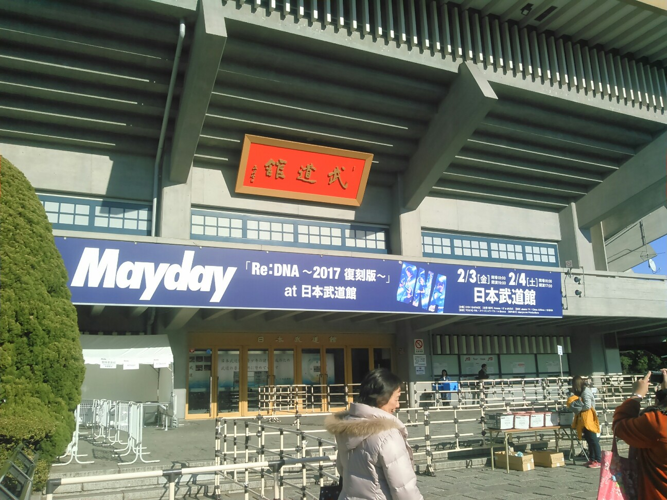 f:id:heizhimatangyuan:20170205165009j:image