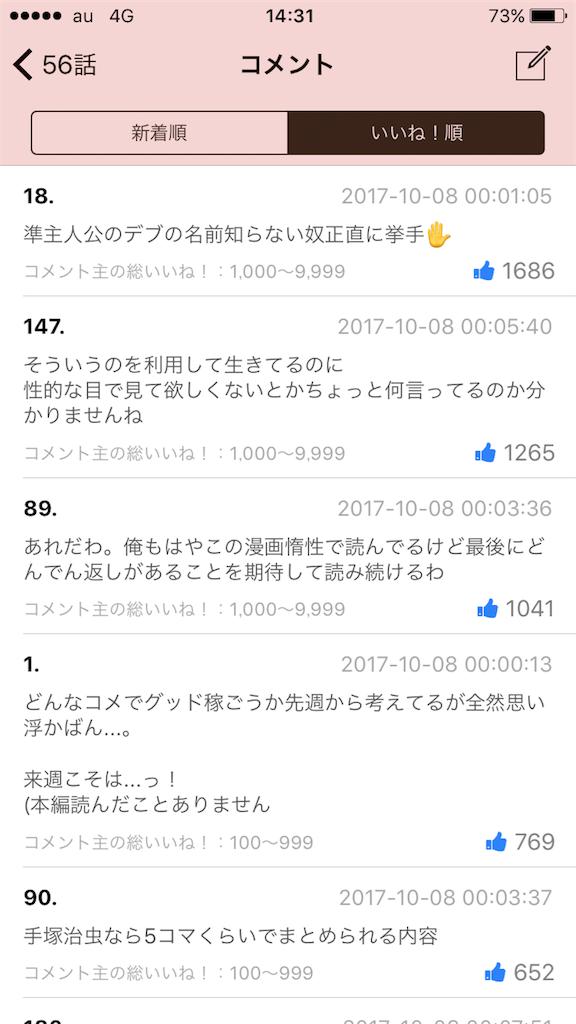 f:id:heizolol:20171010143517p:image