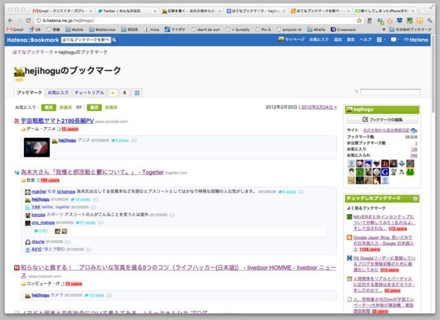 f:id:hejihogu:20120225221022j:image:w520