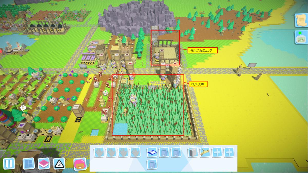 パピルス畑とパピルス加工エリア完成図