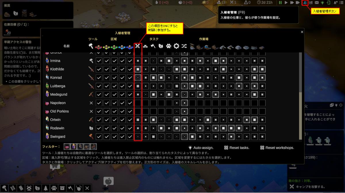 入植者管理画面