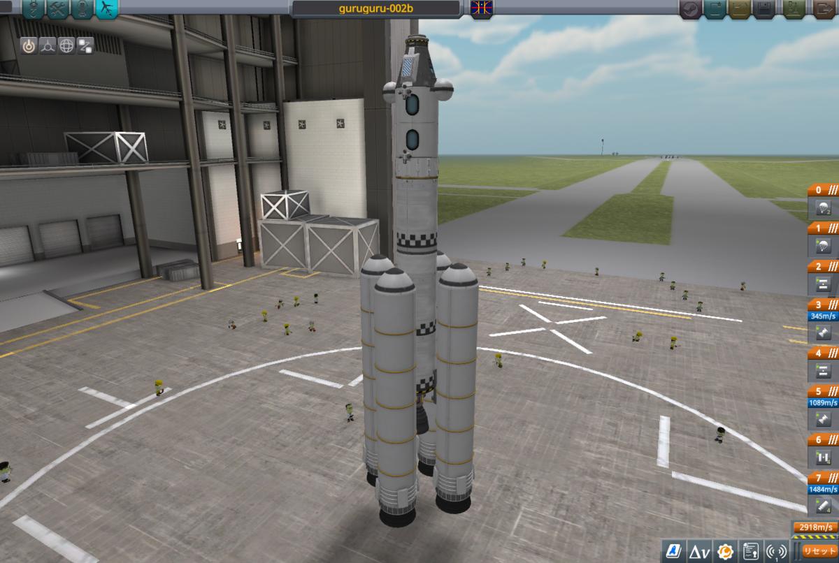 カービン軌道でのランデブー用ロケット