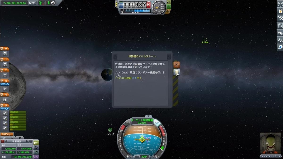 Mun軌道ランデブーミッション達成時の画像