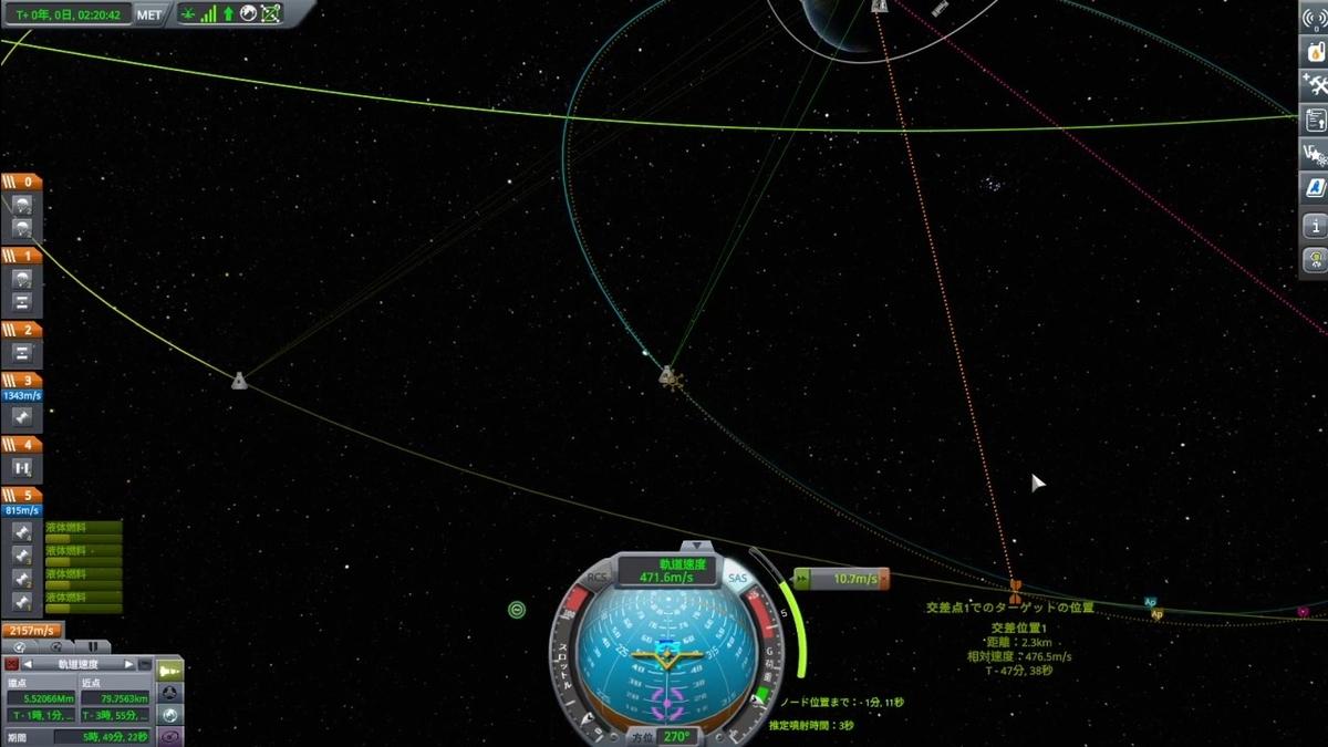 第一次救出船とのランデブーに向けて軌道修正中