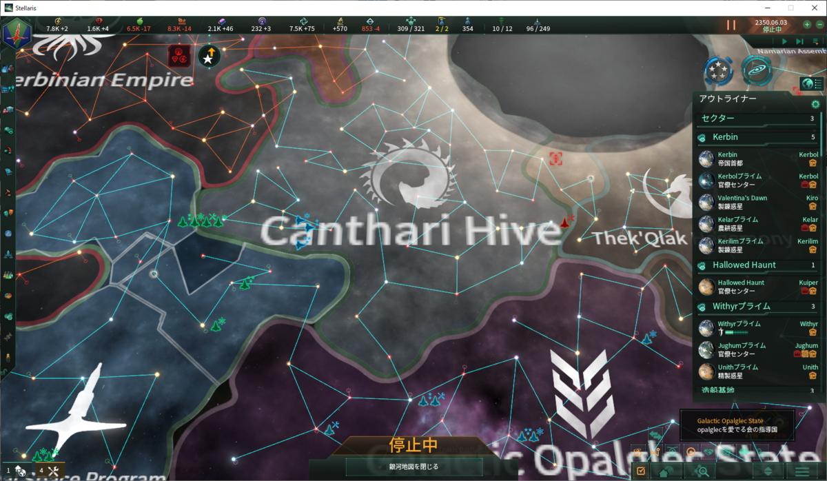 戦争相手のCanthari Hive