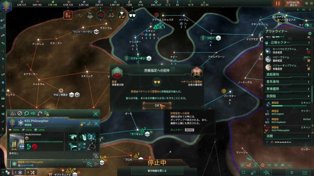 ベチリシウス星間州と星域との防衛協定