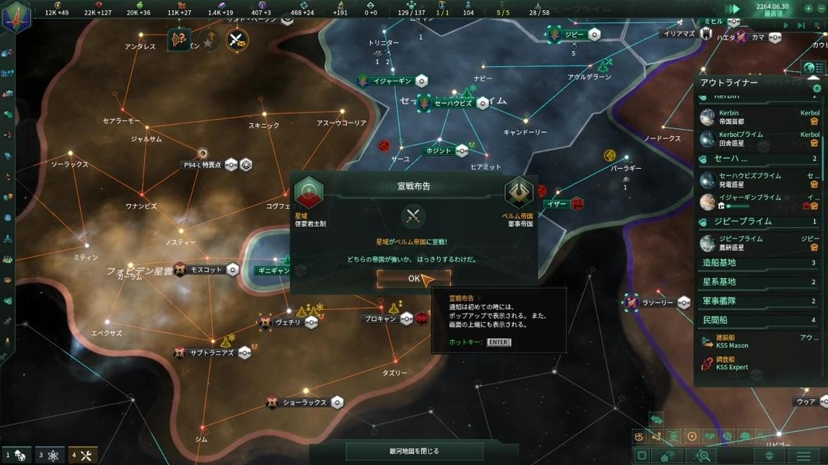 星域が第三国に宣戦布告