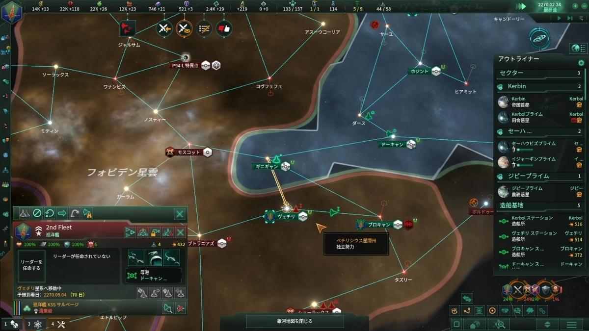 敵主力艦隊の片割れを捕捉