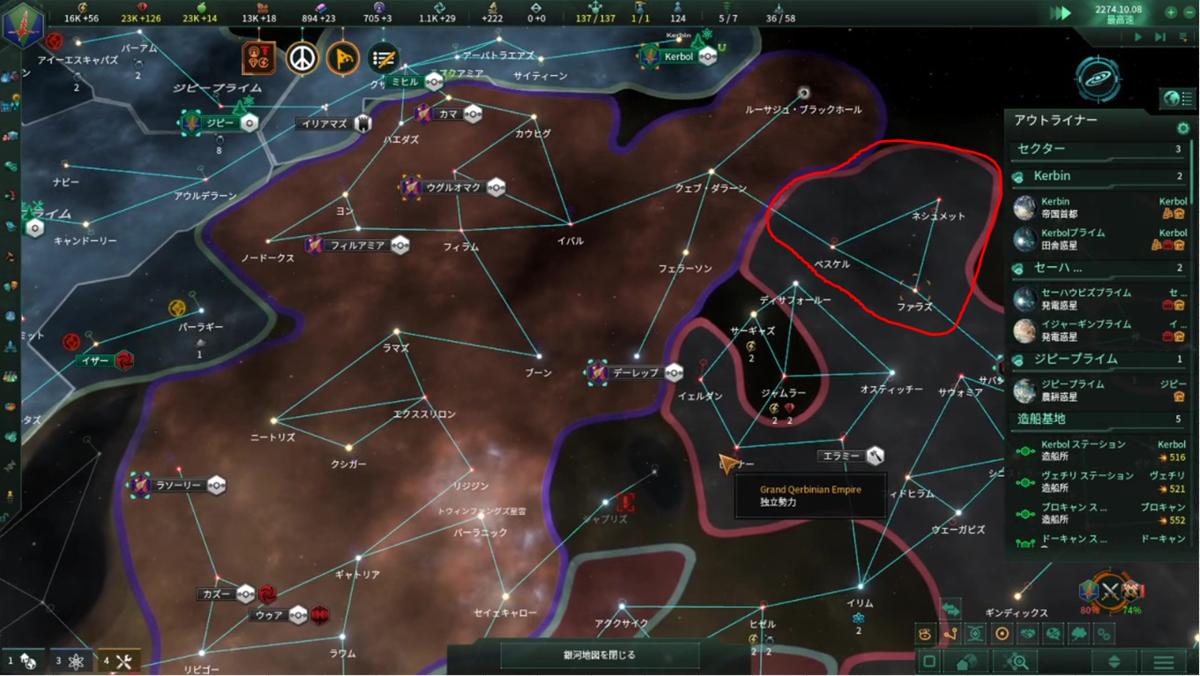 ウェッサリの割譲星系