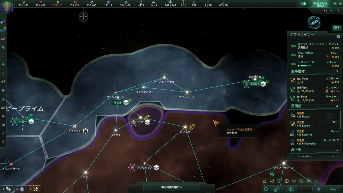 独立したカマ星系の位置