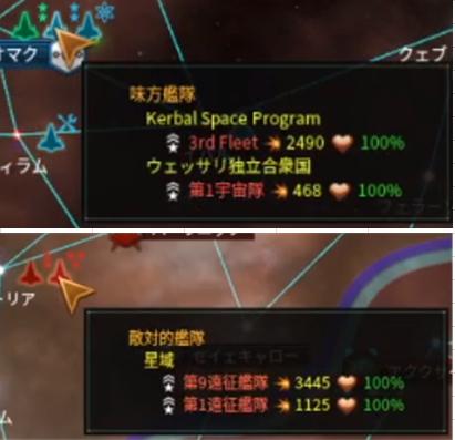 KSP派遣艦隊と敵艦隊の戦力