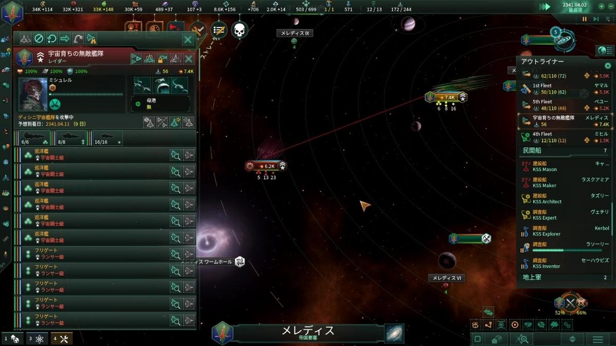 星系基地迂回突破の瞬間
