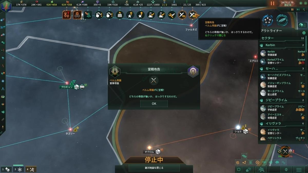 ベルム帝国が自国から独立した国に宣戦布告