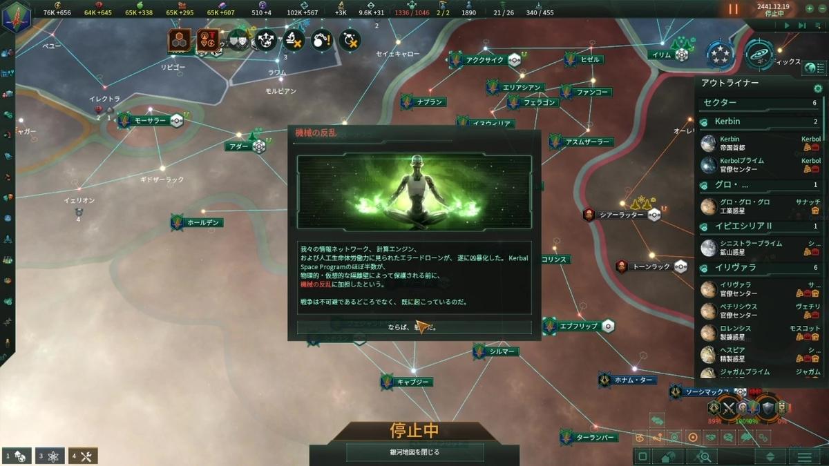 機械の反乱発生!