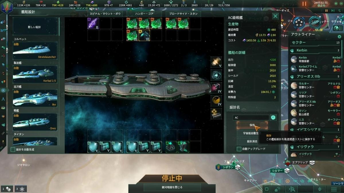 AC(アンチコンティンジェンシー)戦艦