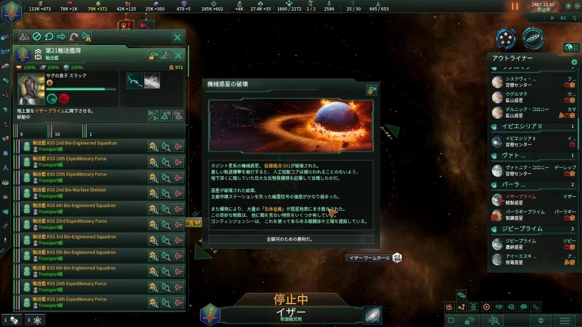 1つ目の人工知能の星破壊