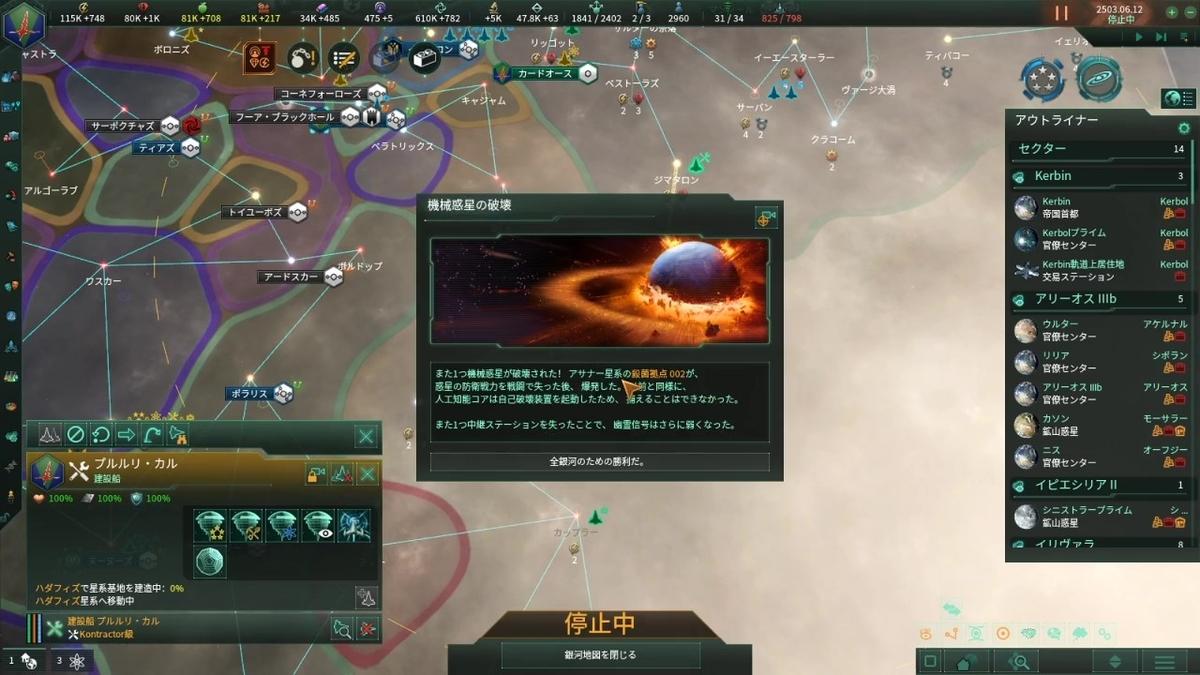 2つ目の人工知能の星破壊