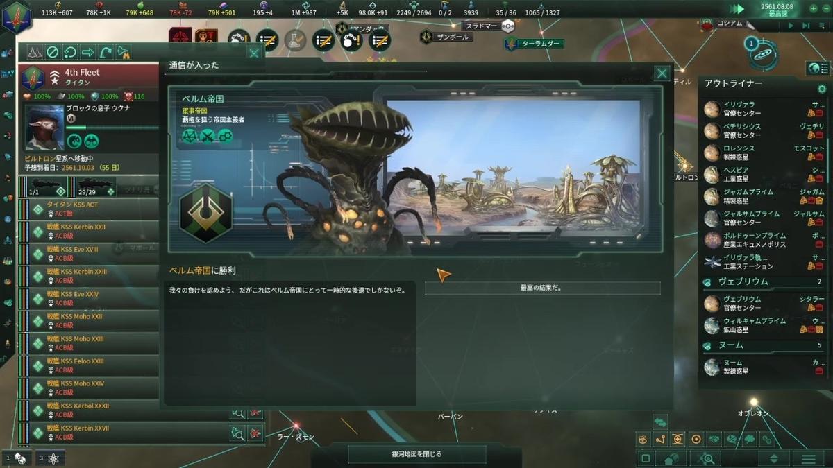 ベルム帝国と講和