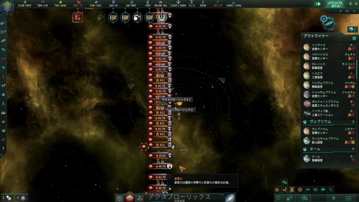 ベルム帝国戦終了時の人工知能の星の星系内の様子