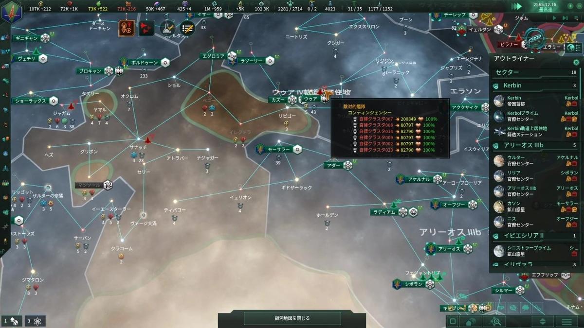 進軍を止めたコンティンジェンシー艦隊