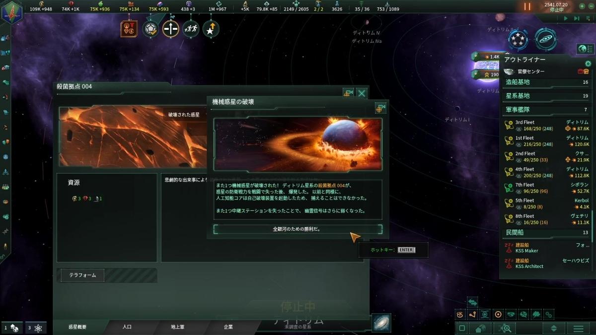 3つ目の人工知能の星破壊