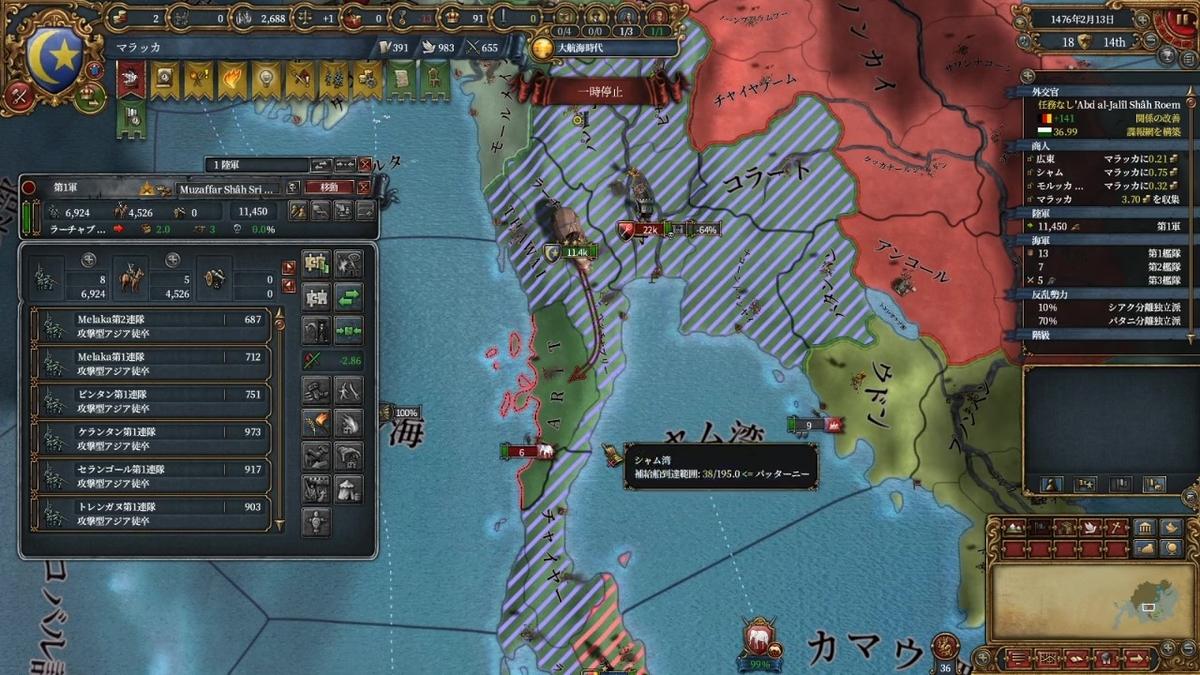 アユタヤほぼ全土占領