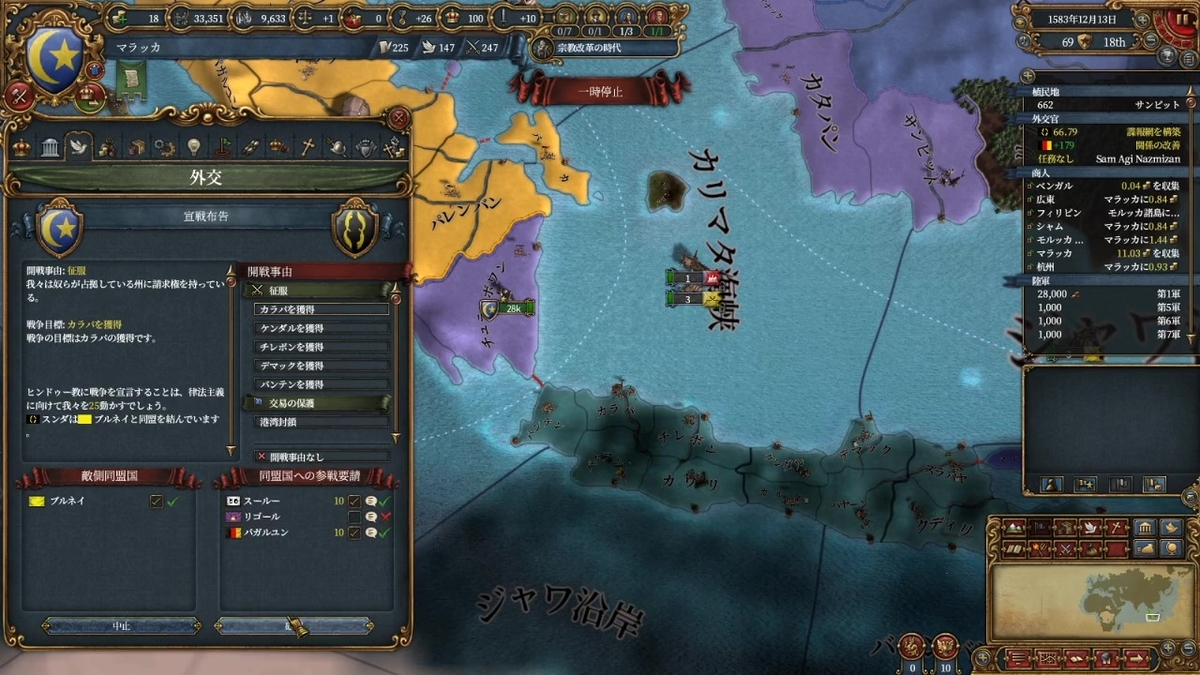 第一次スンダ征服戦争