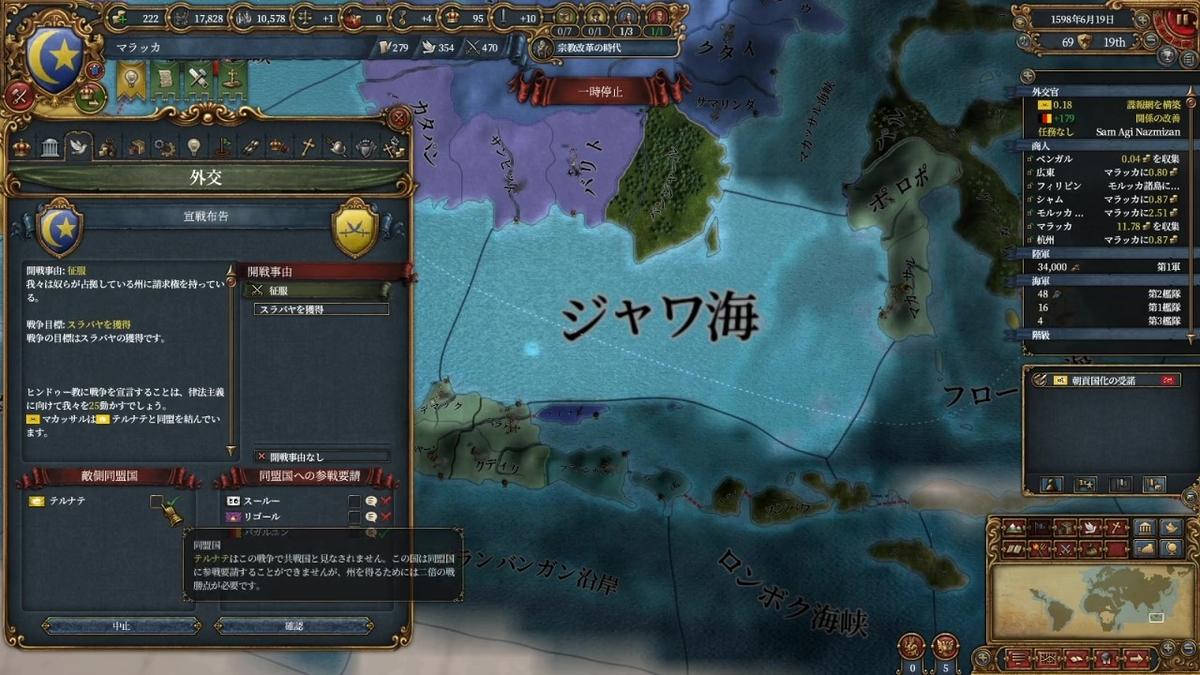 マカッサル征服戦争