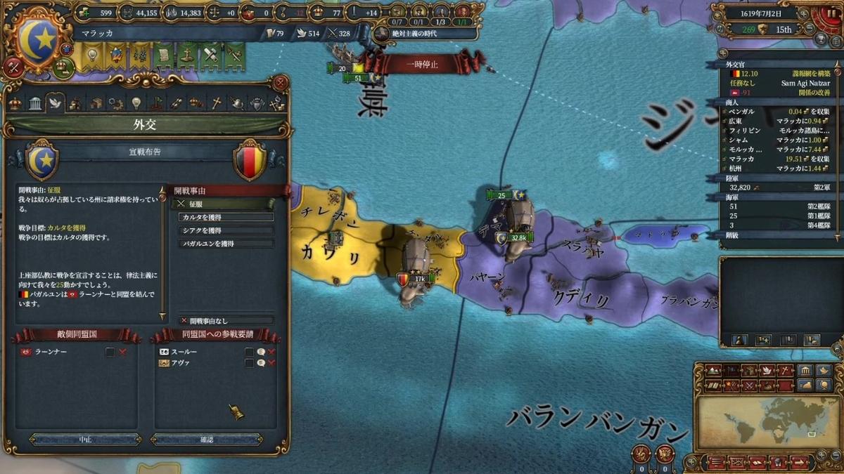 第一次バガルユン征服戦争