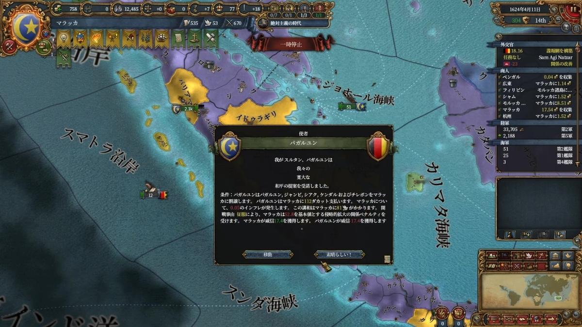 第一次バガルユン戦和平