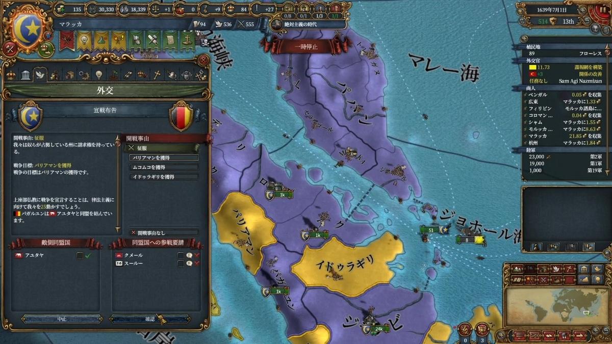 第二次バガルユン征服戦争
