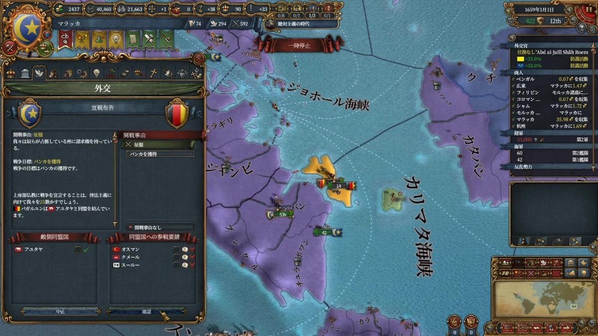 第三次バガルユン征服戦争