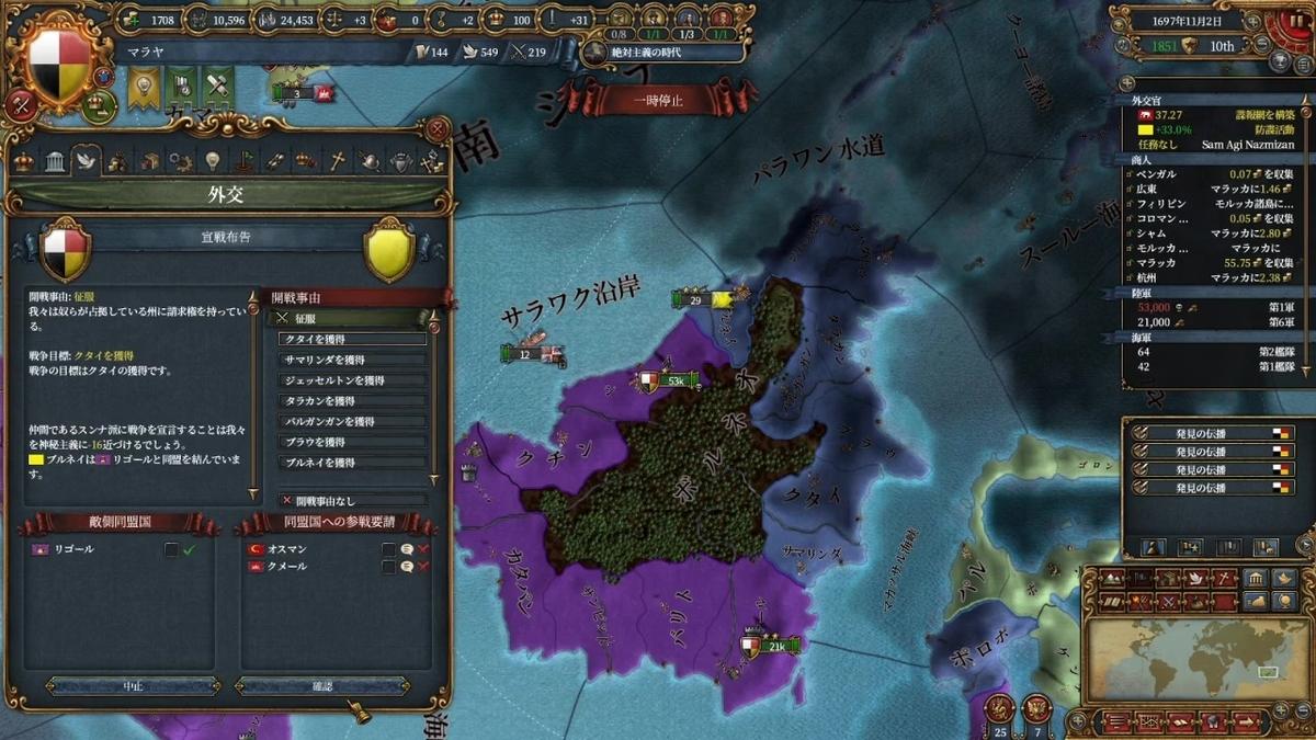 第二次ブルネイ征服戦争開戦