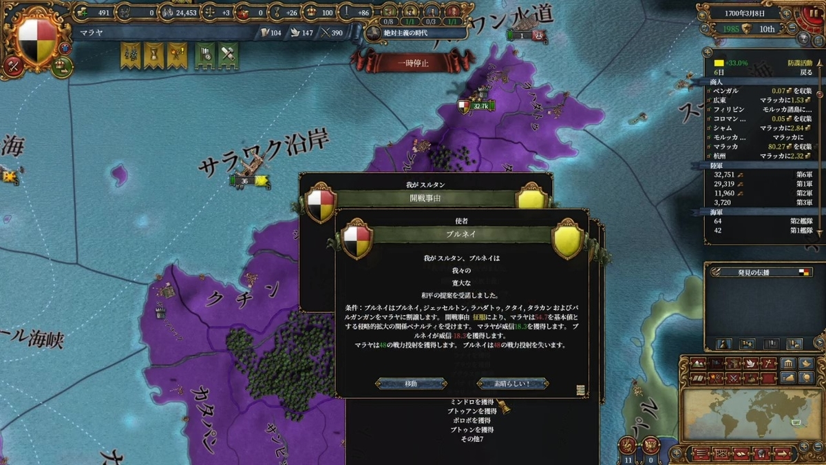第二次ブルネイ征服戦争和平