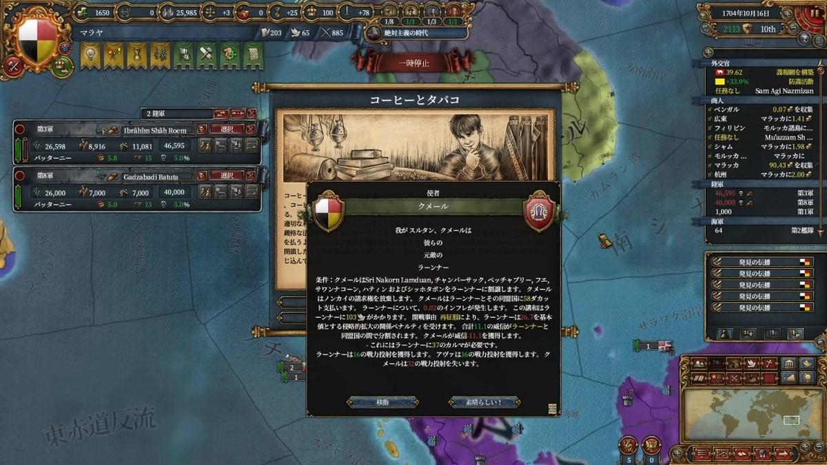 第二次クメール=ラーンナー防衛戦争和平