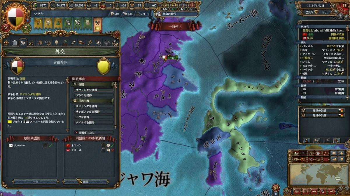 第三次ブルネイ征服戦争開戦
