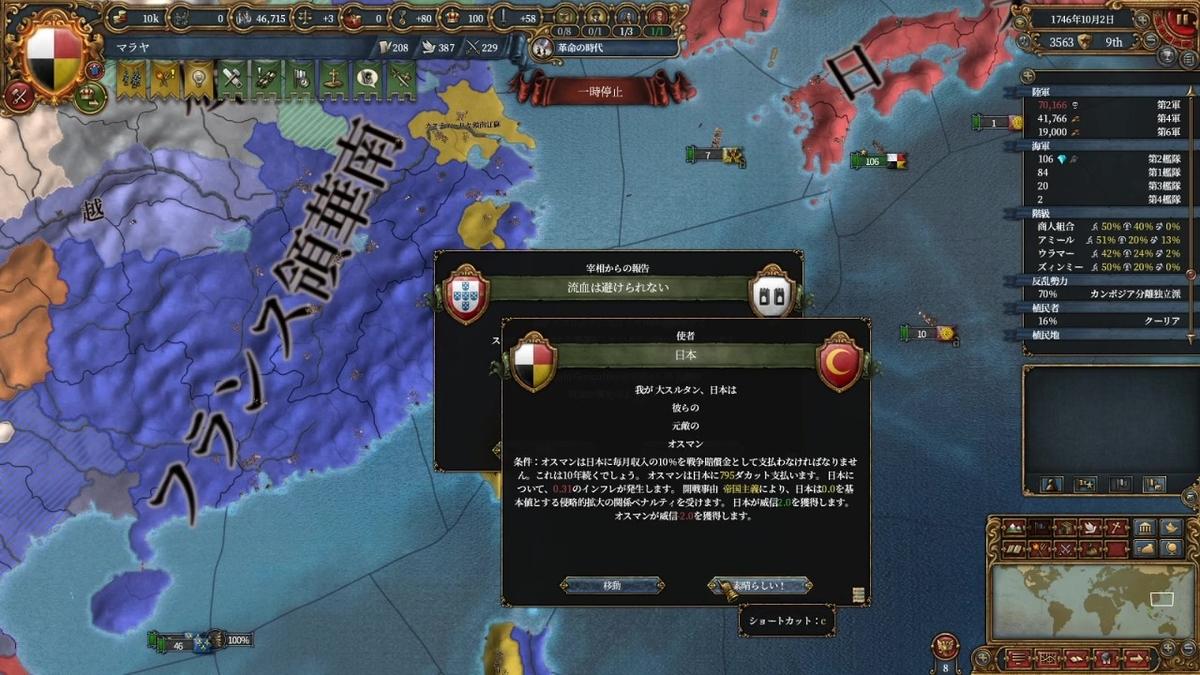 オスマンの日本戦和平