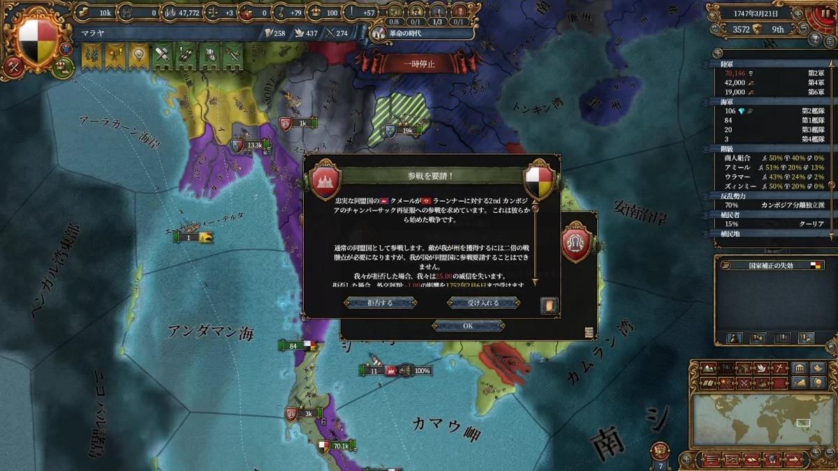 クメールの第2次ラーンナー再征服戦争開戦
