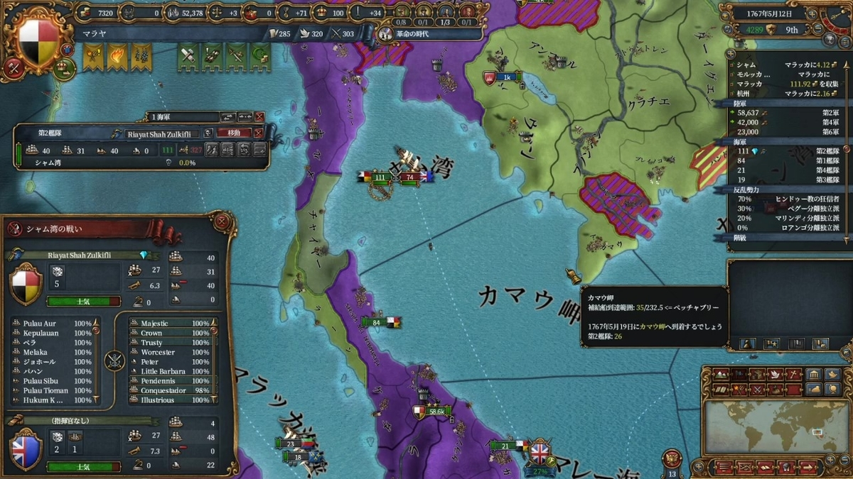 敵の75隻の艦隊を殲滅