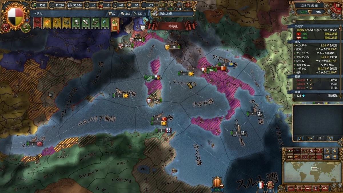 アラゴン戦途中経過