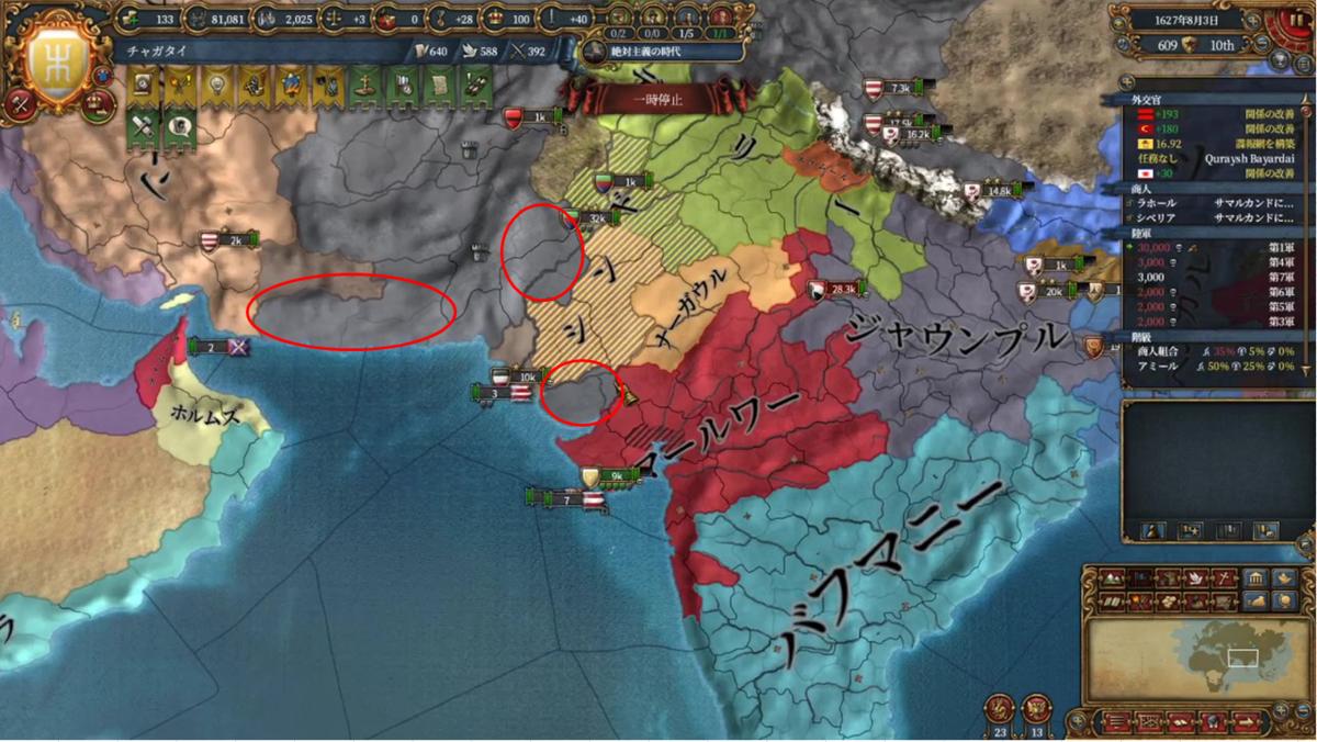 マールワー・シンド同盟戦の戦果