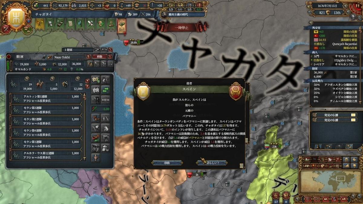 スペイン戦和平