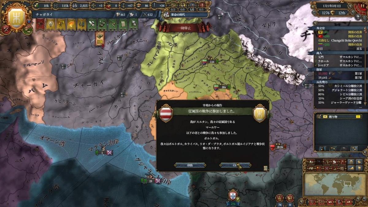ポルトガル戦参戦