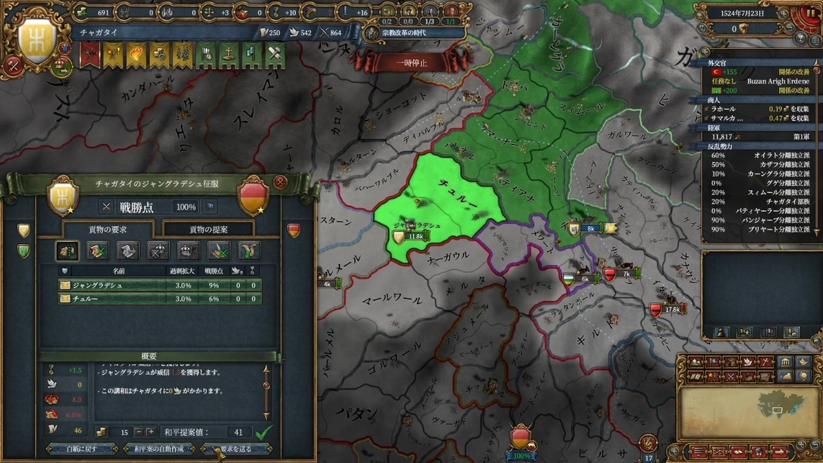 ジャングラデシュ戦和平