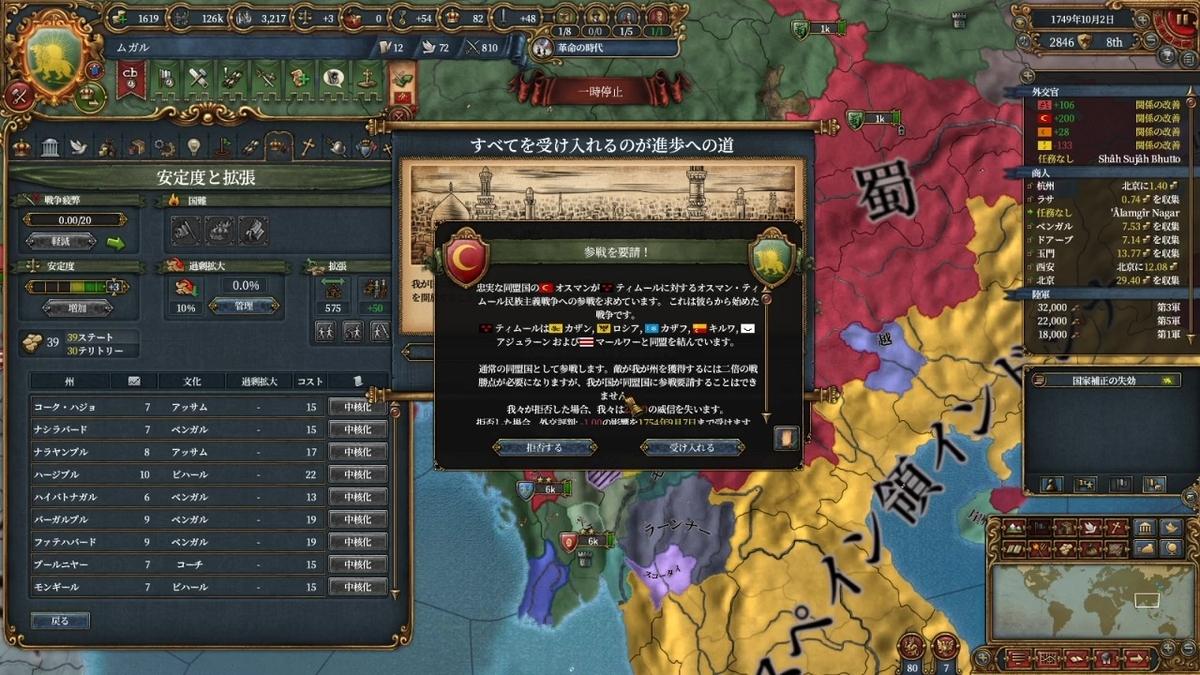 オスマンのティムール戦(2回目)開戦