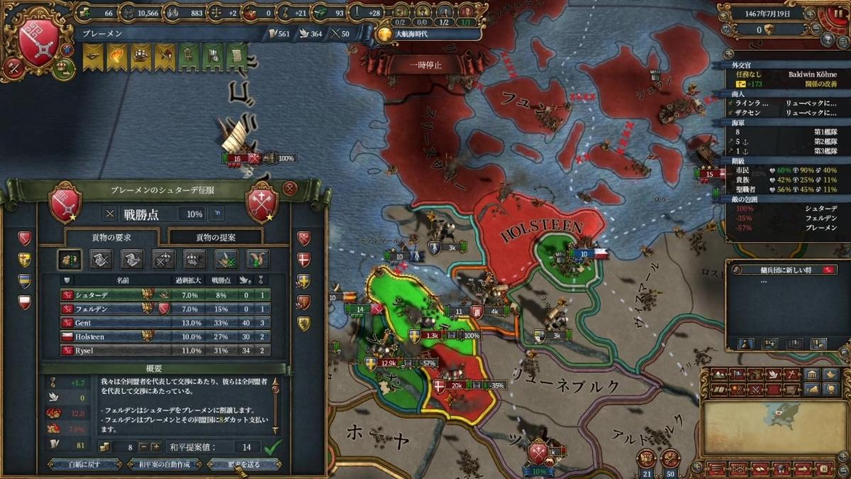 フェルデン戦和平