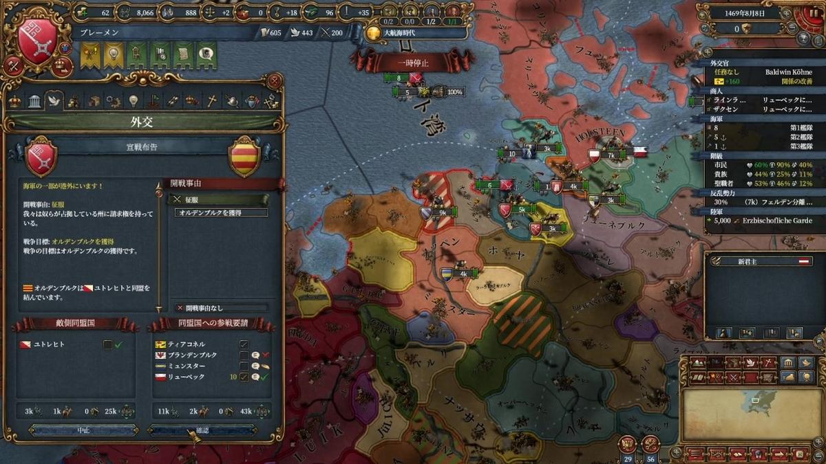 オルデンブルクに宣戦布告